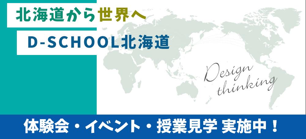 北海道から世界へ