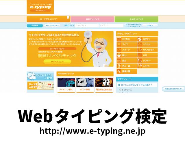 タイピング技能検定 (スクール生対象)