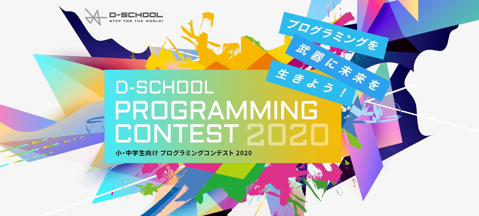 オンラインコンテスト2020