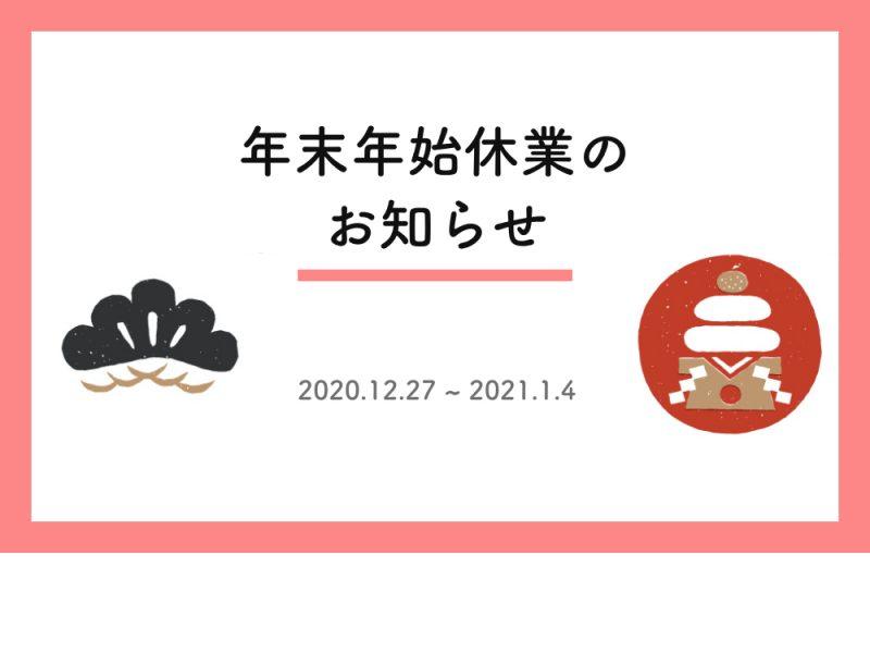 年末年始休業・冬休みのお知らせ