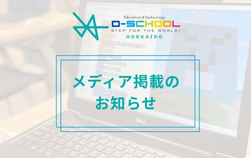 けいナビ(テレビ北海道)にてD-SCHOOL北海道が紹介されました