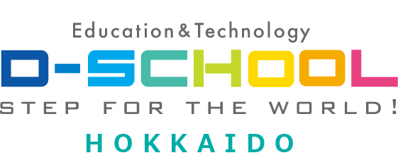 Education & Technology D-SCHOOL北海道