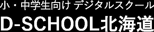 小・中学生向け デジタルスクール D-SCHOOL北海道